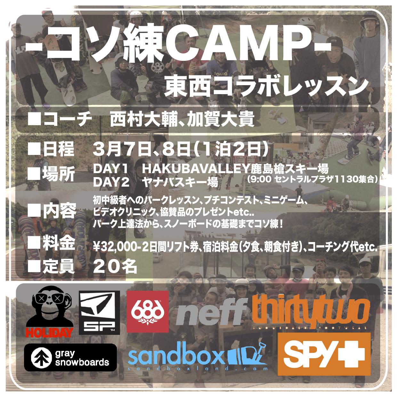 合同キャンプ