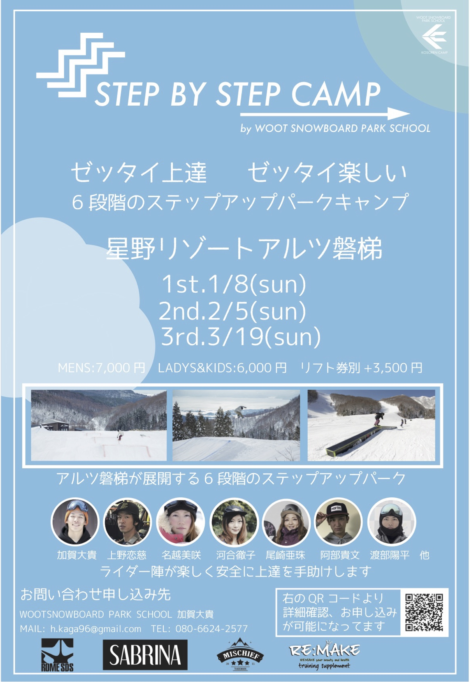 STEP BY STEP CAMP2