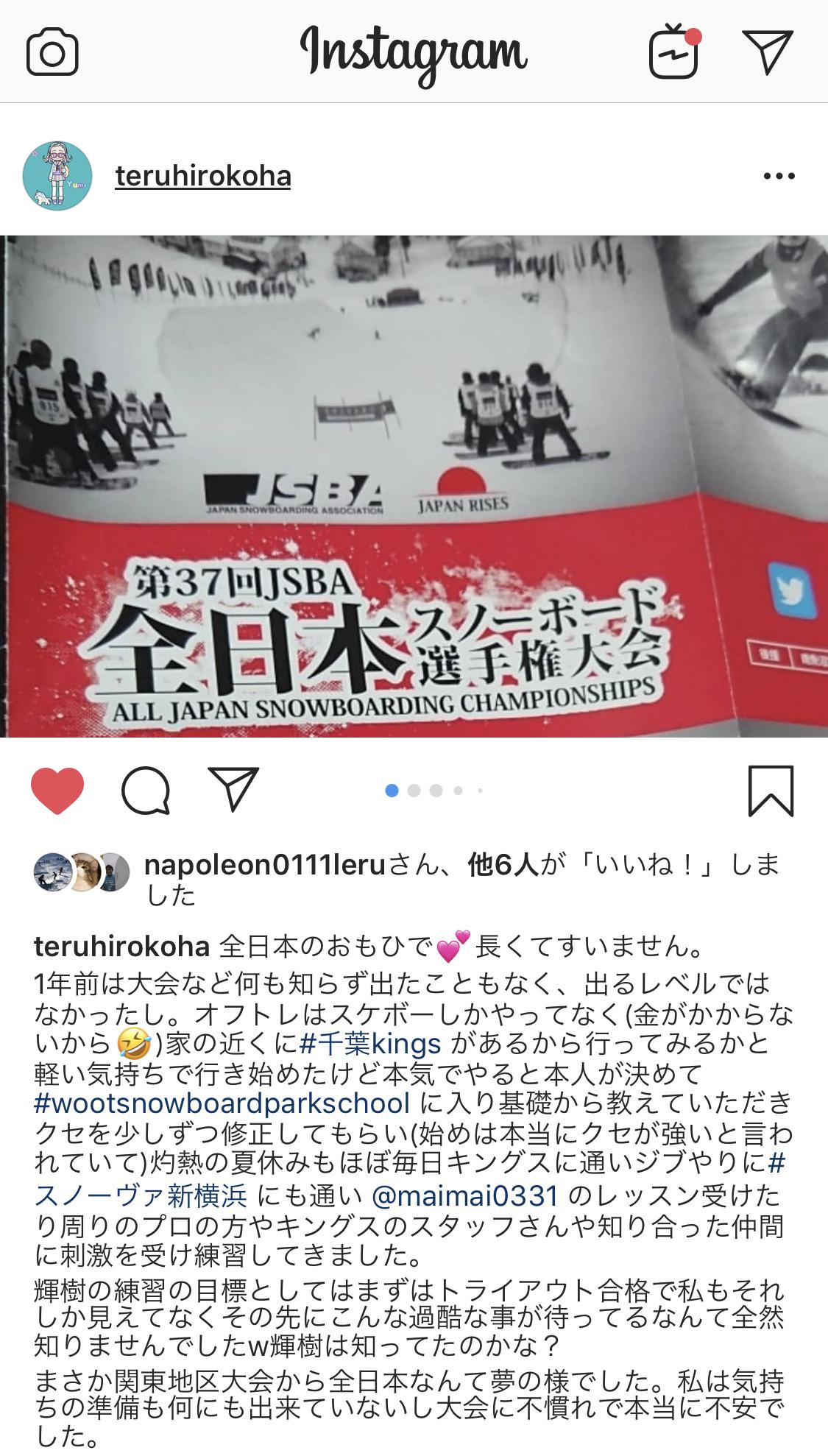 2019全日本スノーボード選手権 スロープスタイル部門初出場の生徒!