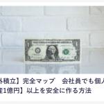 【海外積立】働く日本人は読んでおきたい個人年金術▷資産1億円 以上を安全に作る方法