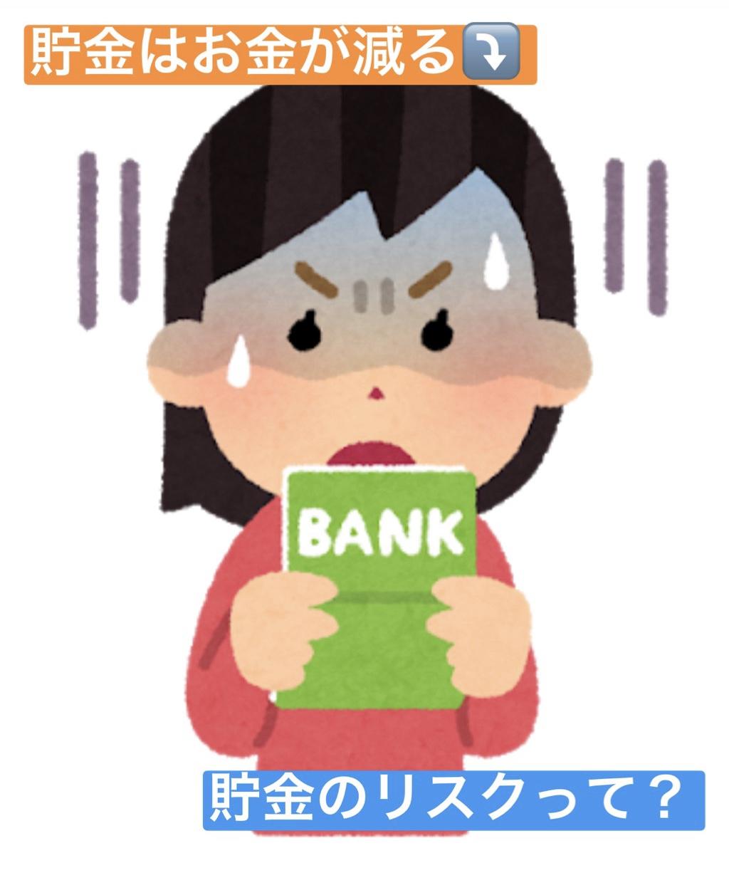 貯金はお金が減る?貯金に潜む見えないリスクとは。
