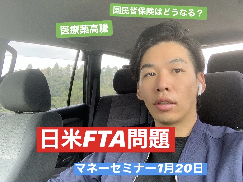 【日米FTA】医療薬高騰、食の安全、個人の対策は(マネーセミナー1月の日程決定)